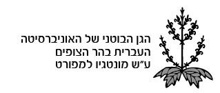 הגן הבוטני של האוניברסיטה העברית בהר הצופים